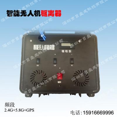 大功率无人机干扰器2.4g 5.8g gps屏蔽器