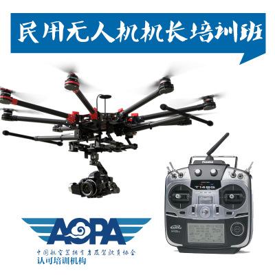 多旋翼无人机驾驶员培训 AOPA 飞手培训 机长教员