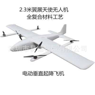 全复合材料电动垂直起降固定翼遥控飞机