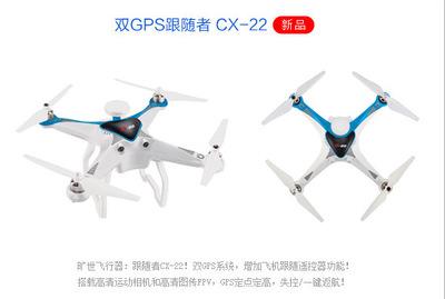 澄星CX22航模遥控飞机无人机专业航拍四轴飞行器