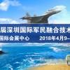 2018第3届深圳国际军民融合技术产业博览会